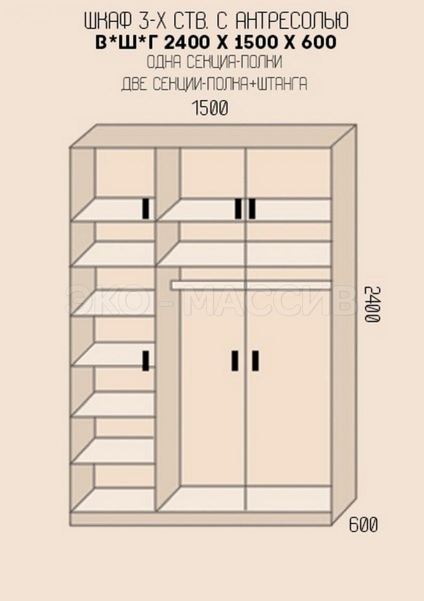 Шкаф трехстворчатый с антресолью серия фиджи из массива бере.